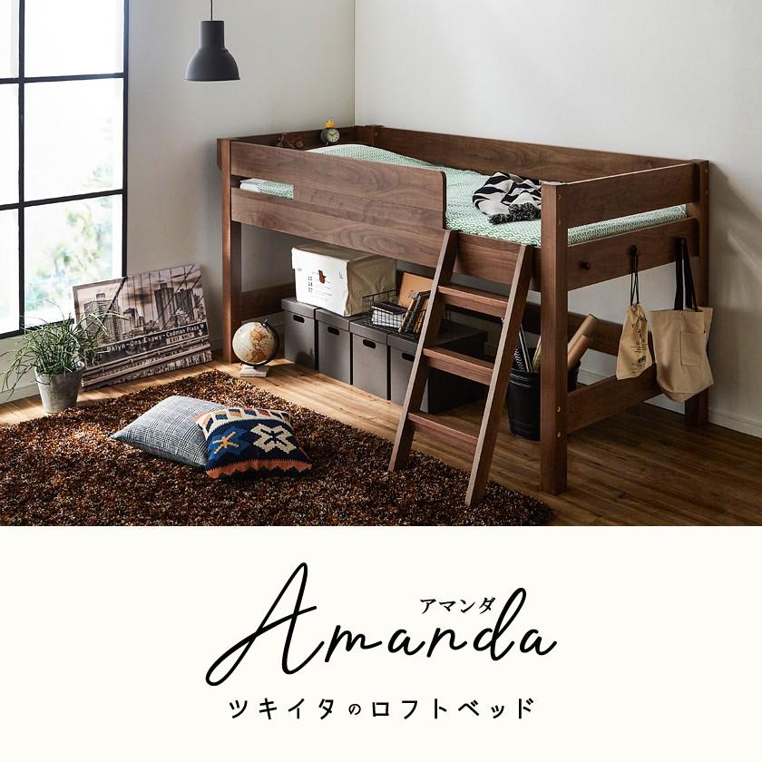 ウォールナット材とタモ材の突板を使用したロータイプの木製ロフトベッド アマンダ