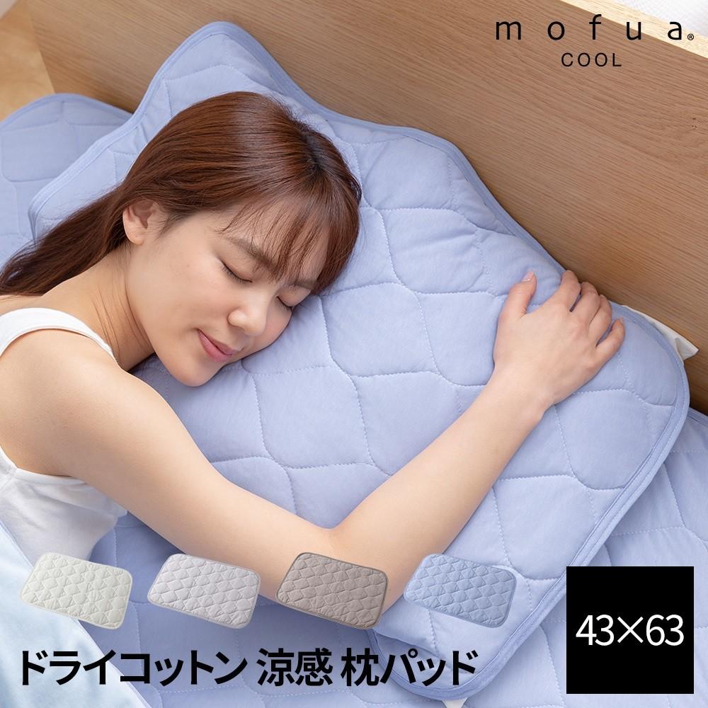 涼感枕パッド43×63