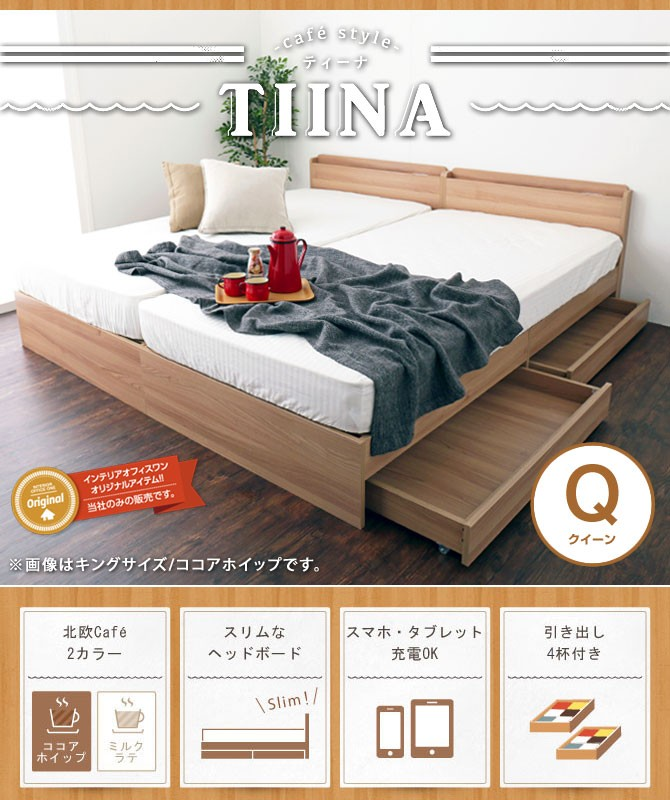 ティーナベッド 収納ベッド クイーン メイン画像