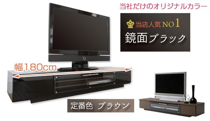ローボードテレビ台 ノエル 幅180cm鏡面ブラックは当社限定カラー