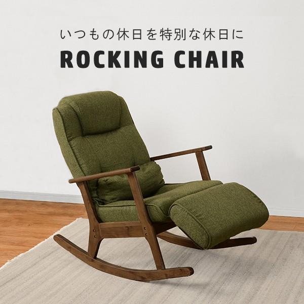 ロッキング座椅子