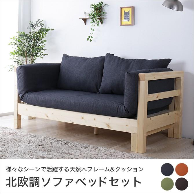 北欧風ソファベッド クッション付き 木製 リリア