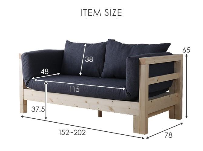 コンパクトなサイズ感の天然木ソファベッド
