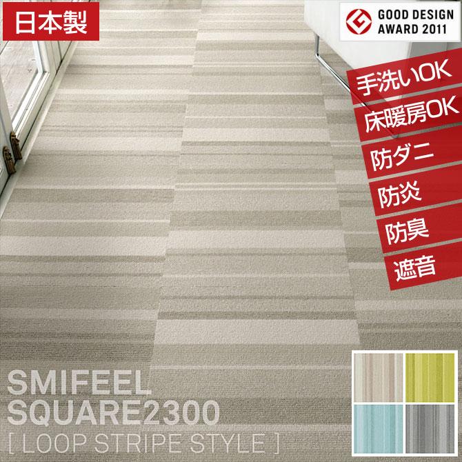 スマイフィール スクエア2300 パネルカーペット