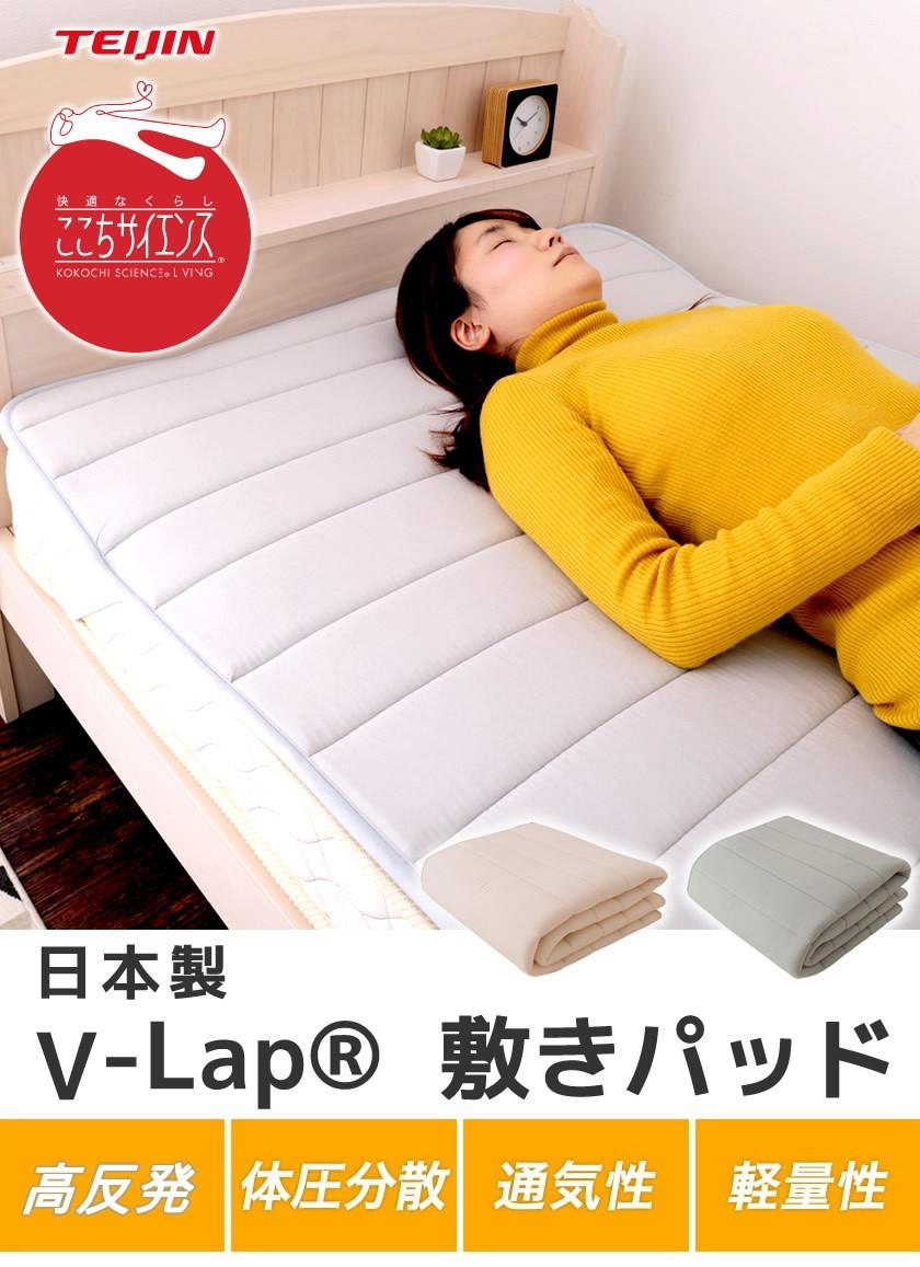 テイジン V-Lap(R)カラダをしっかり支え、マットレスのような寝心地 ベッドパッド
