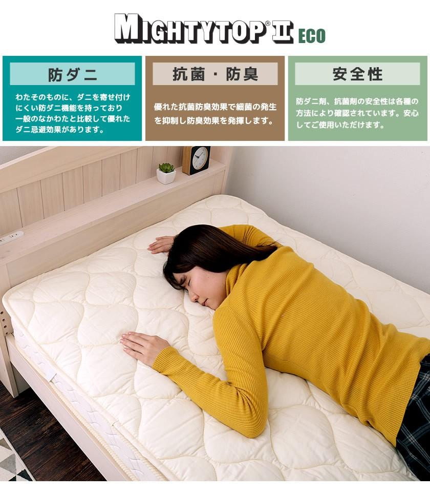 TEIJINマイティトップ2 ベッドパッド