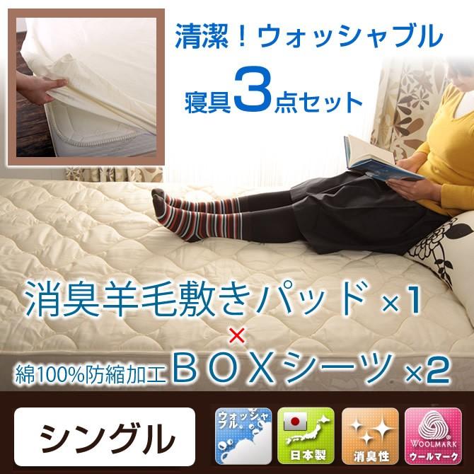 羊毛 敷きパッド+ボックスシーツセット