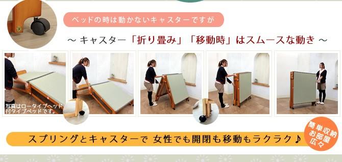 折畳みベッド タタミベッド