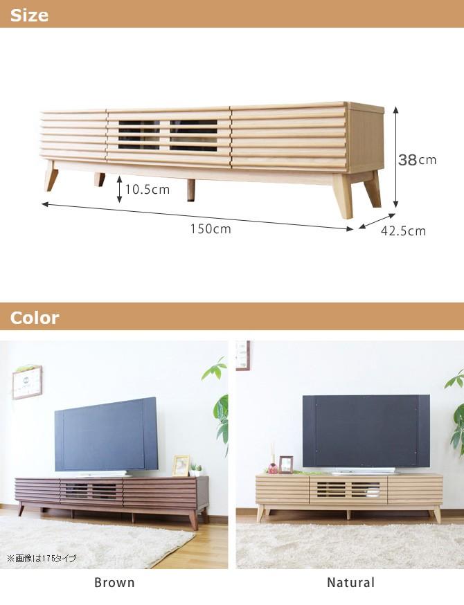 テレビ台 150cm
