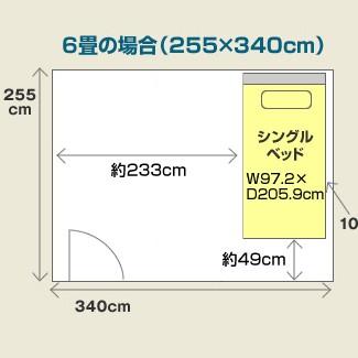 6畳の部屋に置いてもスペースを広く使えます。