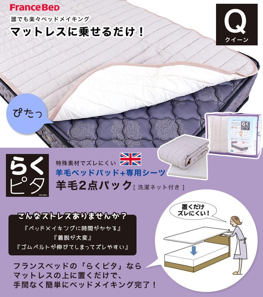 フランスベッド シーツ ベッドパッド セット