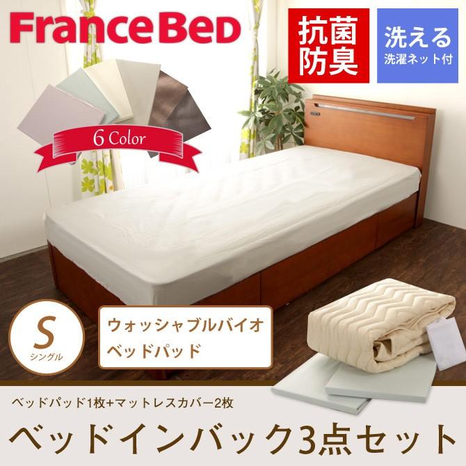 フランスベッド バイオベッドパッド+シーツ2点セット