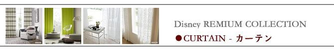 Disney REMIUM COLLECTION ● CURTAIN - カーテン