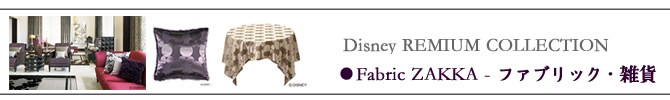 Disney REMIUM COLLECTION ● Fabric  ZAKKA - ファブリック・雑貨