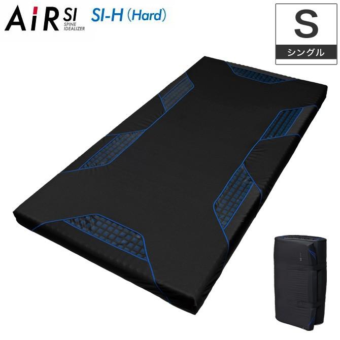 西川エアーSIハード AIR-SI Hard シングル メイン画像