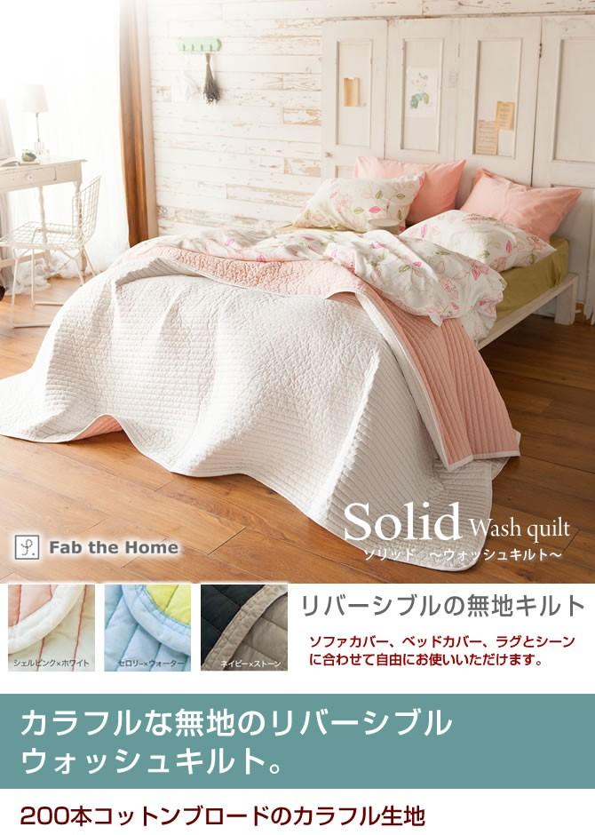 ベッドカバー ソファカバー ラグマット マルチに使える ウォッシュキルト正方形 無地 リバーシブル フリークロス Mサイズ