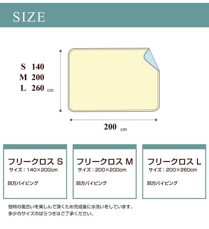 サイズ200×200cm