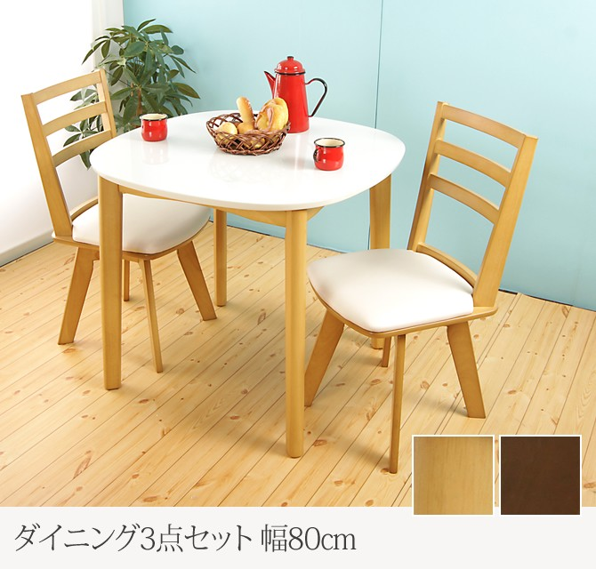 3点セット テーブル チェア×2脚
