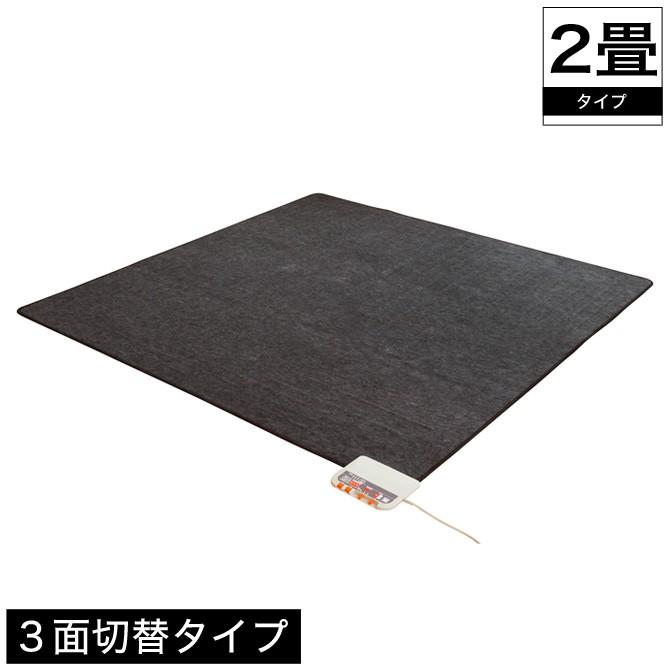 電磁波カットホットカーペット(2畳本体)※3面切替タイプ