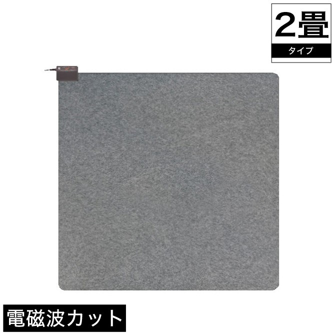 電磁波カットホットカーペット(2畳本体)