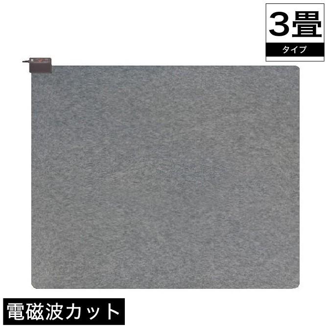 電磁波カットホットカーペット(3畳本体)