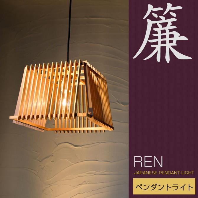 ペンダントライト 簾 AP799 ren