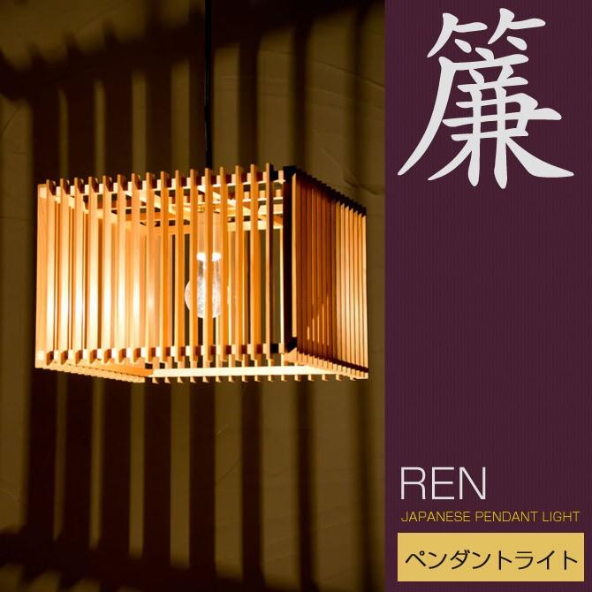 ペンダントライト 簾 AP798 ren
