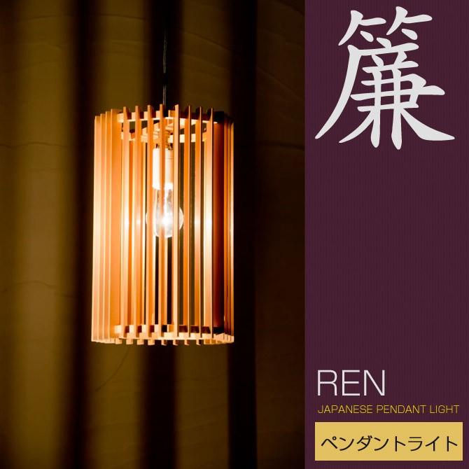 ペンダントライト 簾 AP797 ren