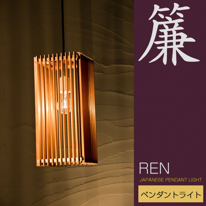 ペンダントライト 簾 AP834 ren