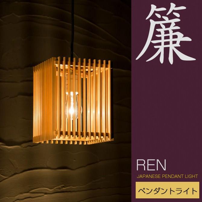 ペンダントライト 簾 AP833 ren