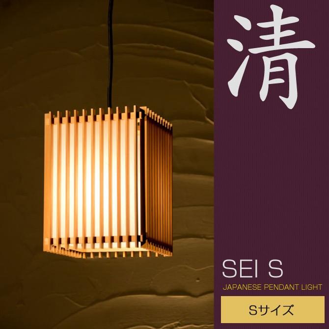 ペンダントライト 清S AP835 sei Sサイズ