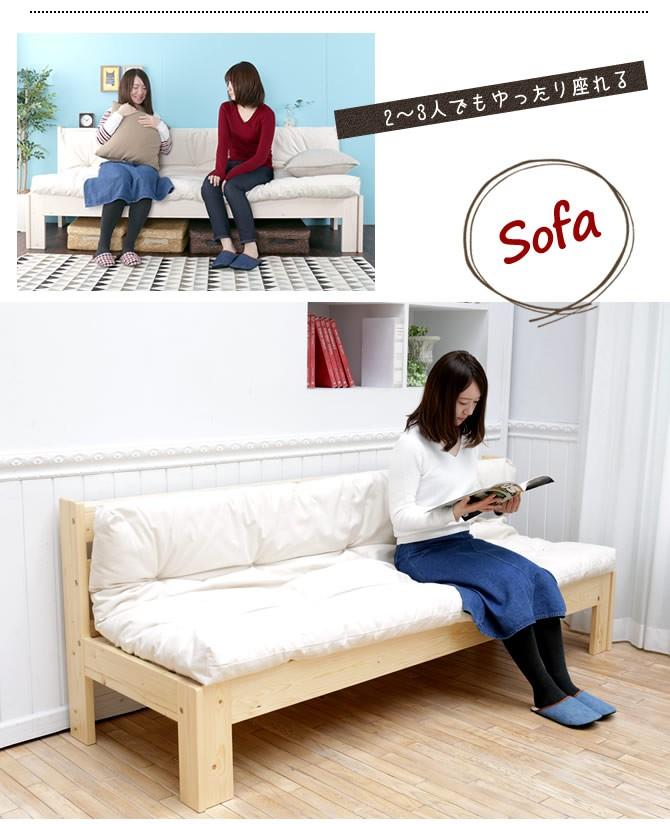 ゆったり座れるベンチソファ 3Pソファ
