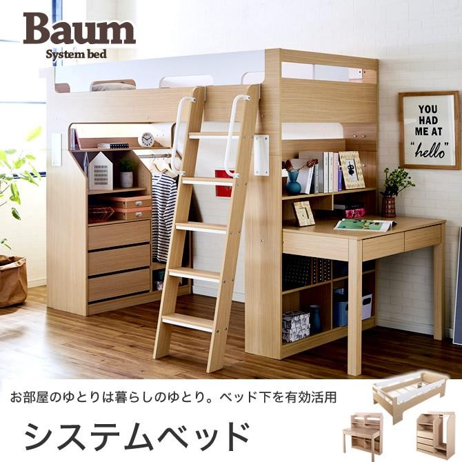 システムベッドBaum(バウム)