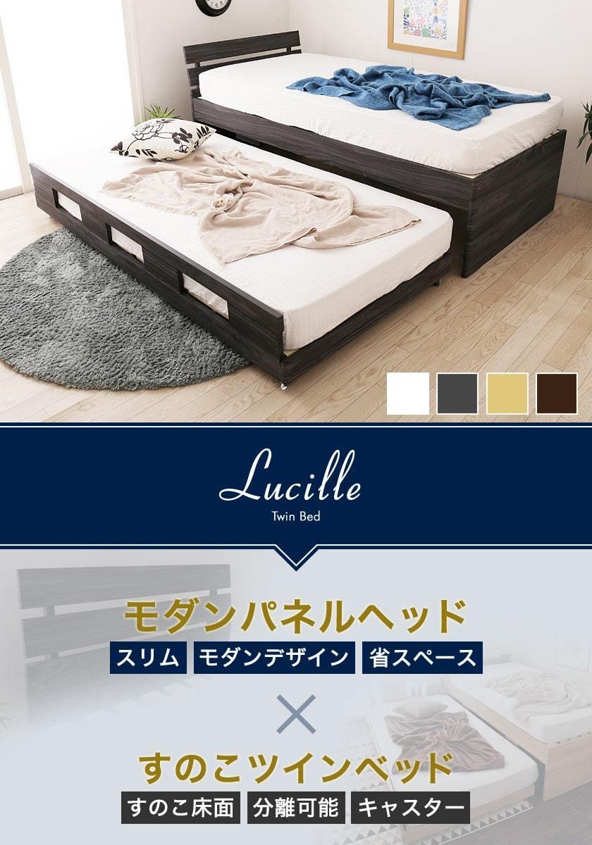 スリムなパネル型木製親子ベッド ルシール シングル ベッドフレームのみ