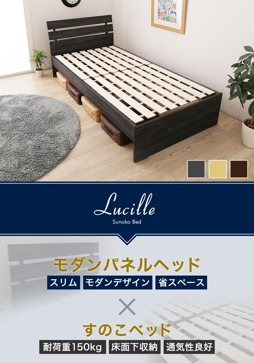 スリムなパネル型木製すのこベッド ルシール シングル ベッドフレームのみ