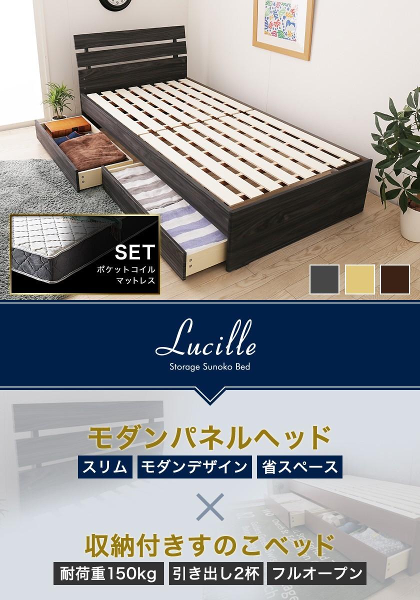 スリムなパネル型木製収納ベッド ルシール シングル オリジナルポケットコイルマットレスセット