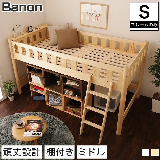 天然木の風合いと頑丈設計のフレームが魅力の木製ロフトベッド バノン シングルサイズ