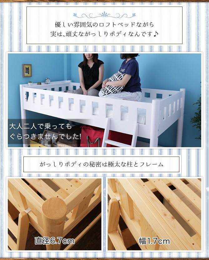 耐荷重150kgの木製ロフトベッド