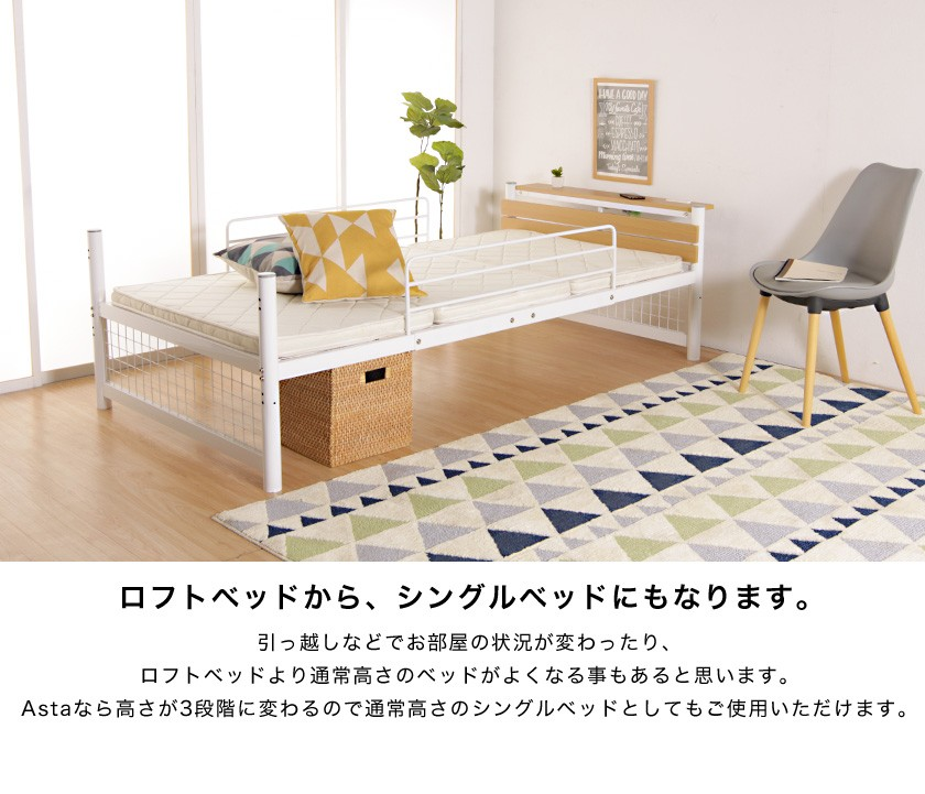 シングルベッドに切替可能