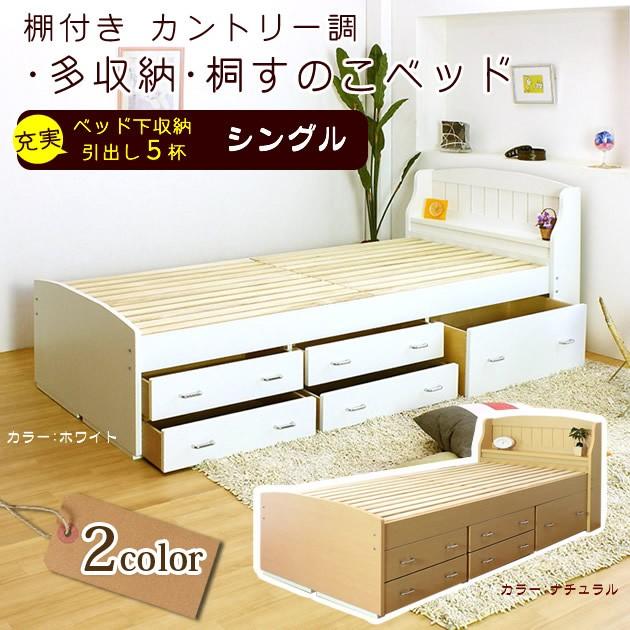 棚 収納付きベッド すのこベッド