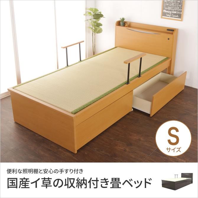 国産イ草の収納付き畳ベッド