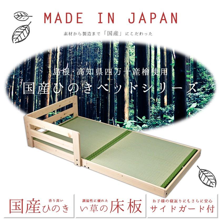 国産檜畳ローベッド イメージ画像1