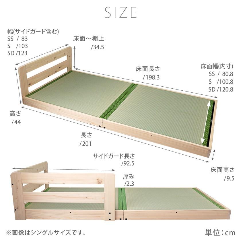 国産檜畳ローベッド サイズ詳細画像