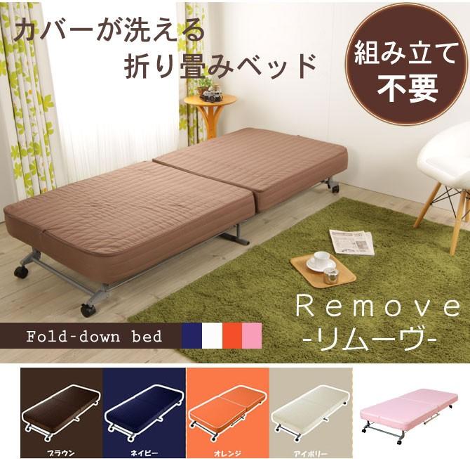 カバーが洗える 折り畳みベッド