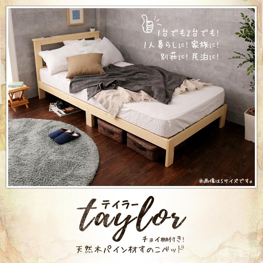 簡単に組み立てられるちょい棚付き天然木すのこベッド テイラー セミシングルサイズ