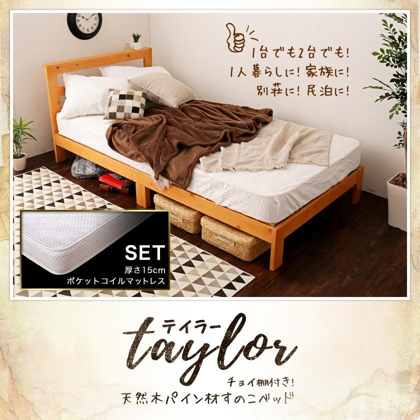 簡単に組み立てられるちょい棚付き天然木すのこベッド テイラー シングルサイズ 厚さ15cmポケットコイルマットレスセット