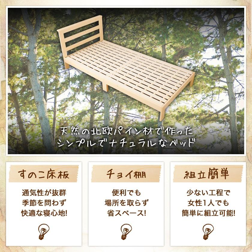 北欧パイン材を使用しすのこ床板と棚付きそして簡単組立が魅力のベッド