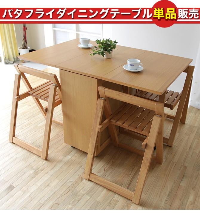 バタフライダイニングテーブル
