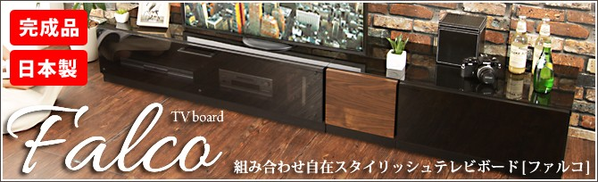ローボードテレビ台 組み合わせ自由自在 ファルコ 日本製 簡単組立完成品