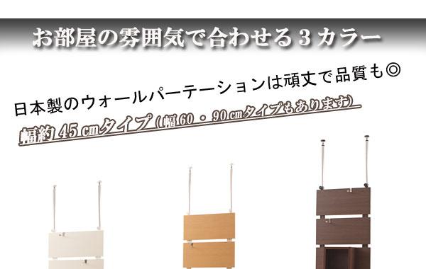 突っ張りディスプレイ収納パーテーション 幅45cm ダークブラウン色